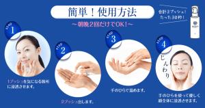 パルクレール美容液の使用方法画像