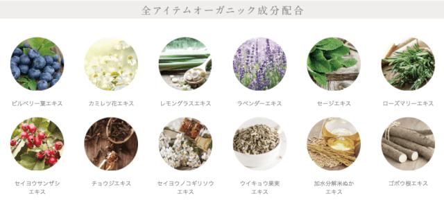 ジェイドブラン12種類のオーガニック画像