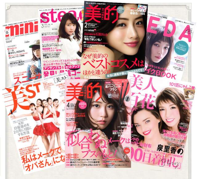 メルラインが紹介されている雑誌