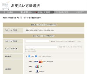 【ルメント注文】カード情報入力画面
