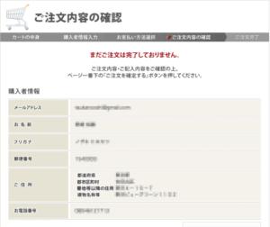 【ルメント注文】注文内容の確認1