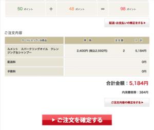 【ルメント注文】注文内容の確認2