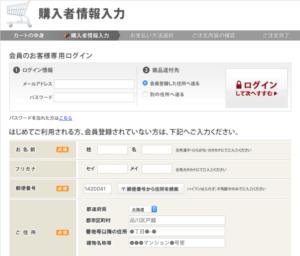【ルメント注文】購入者情報の入力画面