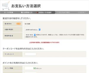 【ルメント注文】支払方法の選択画面